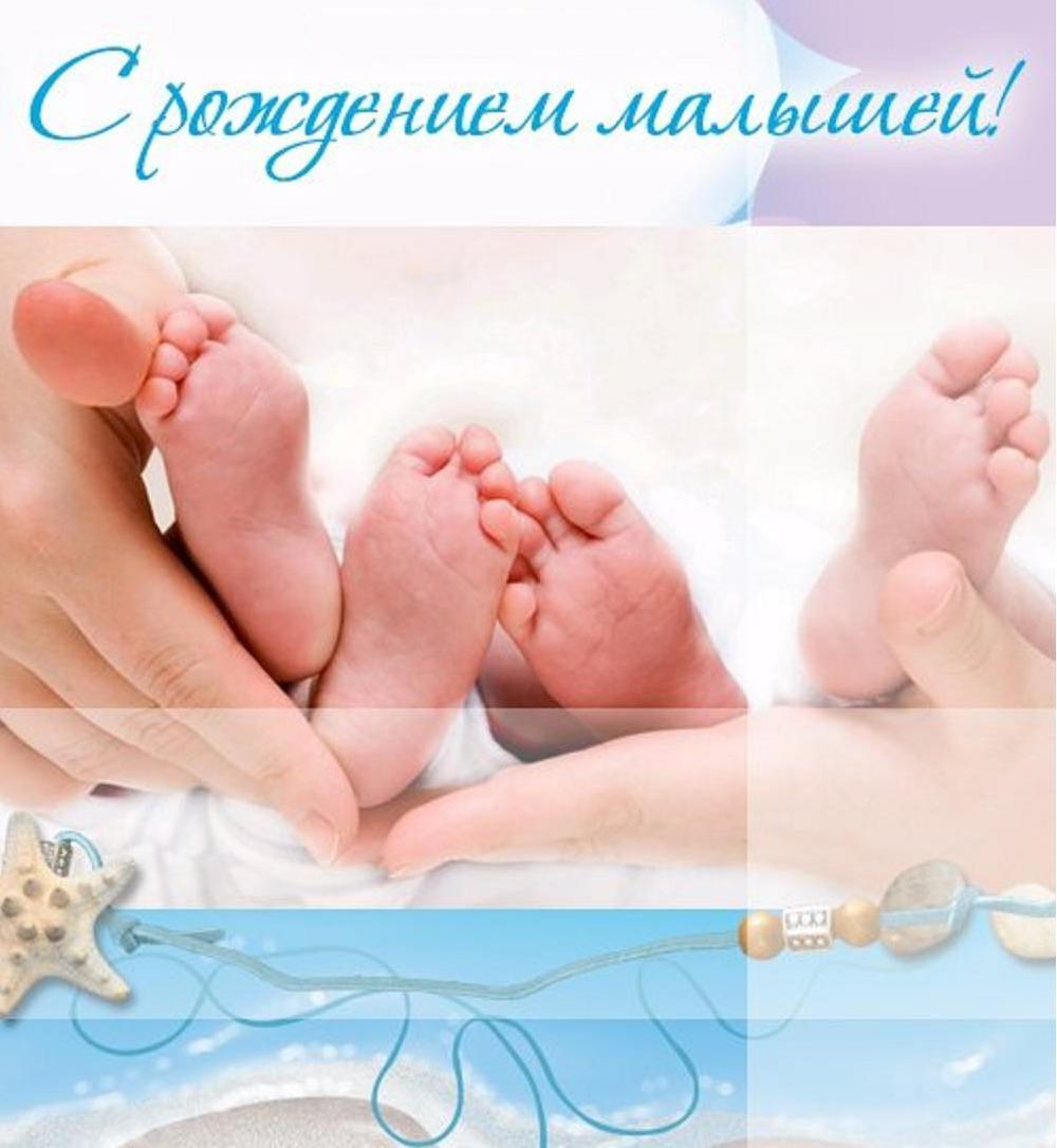 Поздравления с рождением двух девочек